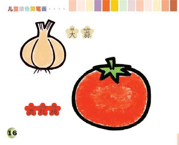 儿童涂色简笔画 蔬菜水果