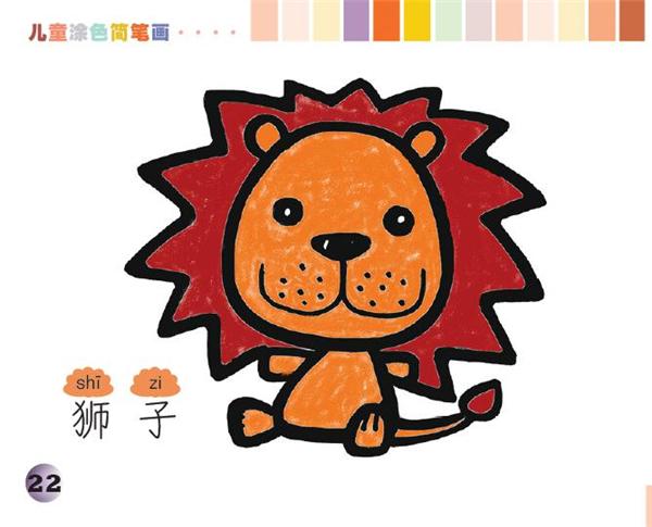 儿童涂色简笔画 可爱动物
