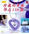 珍藏的串珠饰品130款