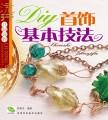 DIY首饰基本技法(原价24元)