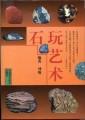石玩艺术(精)