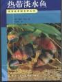 观赏鱼养殖技术丛书-热带淡水鱼