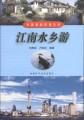 中国旅游热线丛书--江南水乡游