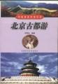 中国旅游热线丛书-北京古都游