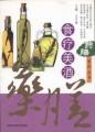 药膳制作丛书——食疗美酒