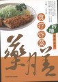 药膳制作丛书——食疗炸菜