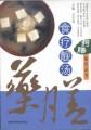 药膳制作丛书——食疗靓汤
