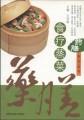 药膳制作丛书——食疗蒸菜