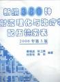 新编380种注射液理化与治疗学配伍检索表