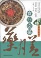 药膳制作丛书——食疗卤菜