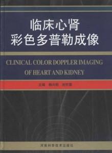 临床心肾彩色多普勒成像