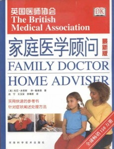 家庭医学顾问(最新版)