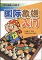 棋类运动入门丛书--国际象棋入门