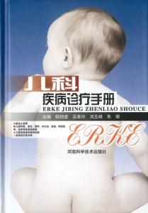 儿科疾病诊疗手册