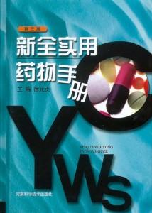 新全实用药物手册(第三版)