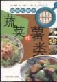 家庭烹饪图解系列-蔬菜和薯类