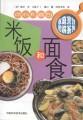 家庭烹饪图解系列-米饭和面食
