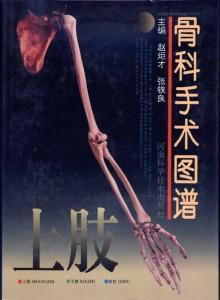 骨科手术图谱(上肢)