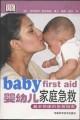 婴幼儿家庭急救