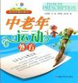 中老年运动处方(生活保健必备书)(原价18元)