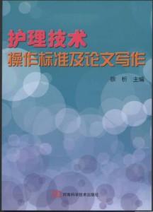 护理技术操作标准及论文写作