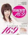 时尚发型169