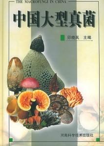 中国大型真菌