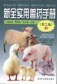 新全实用兽药手册(第三版)