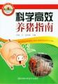 科学高效养猪指南