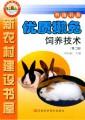 优质獭兔饲养技术(第二版)