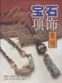 宝石项饰集锦