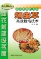 蛹虫草高效栽培技术