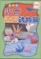 吸管造型•动物篇