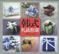 韩式礼品包装(原价16元)