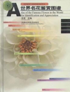 世界名花鉴赏图谱