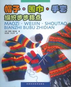 帽子•围巾•手套编织步步指点
