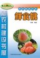 果树栽培书系 鲜食桃
