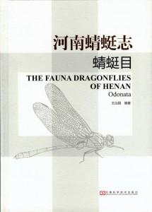河南蜻蜓志-蜻蜓目