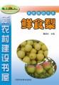 果树栽培书系 鲜食梨