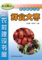 果树栽培书系 鲜食大枣