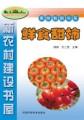 新农村建设书屋:果树栽培书系 鲜食甜柿