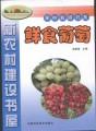 新农村建设书屋:果树栽培书系 鲜食葡萄