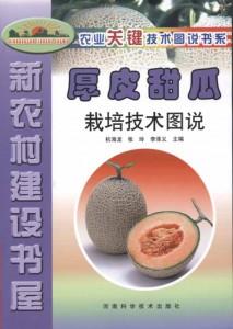 厚皮甜瓜栽培技术图说