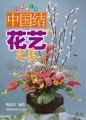 巧手DIY-中国结•花艺之美