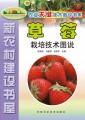草莓栽培技术图说