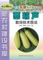 西葫芦栽培技术图说