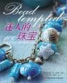 迷人的珠宝(原价29.8元)