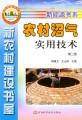 农村沼气实用技术(第二版)