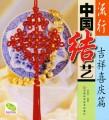 流行中国结艺吉祥喜庆篇(原价22元)