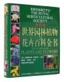 世界园林植物花卉百科全书(最新版)